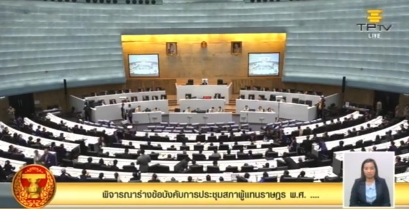 ปธ.วิปรัฐบาล เรียกถกพรรคร่วม ปมแพ้โหวตสภาฯ เผยเสียงหายกว่า 30 คน