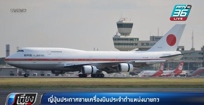 ญี่ปุ่นประกาศขายเครื่องบินประจำตำแหน่งนายกฯ