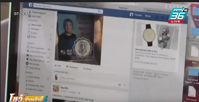 เฟซบุ๊ก ยอมรับใช้คนแอบฟังบทสนทนาในแมสเซนเจอร์