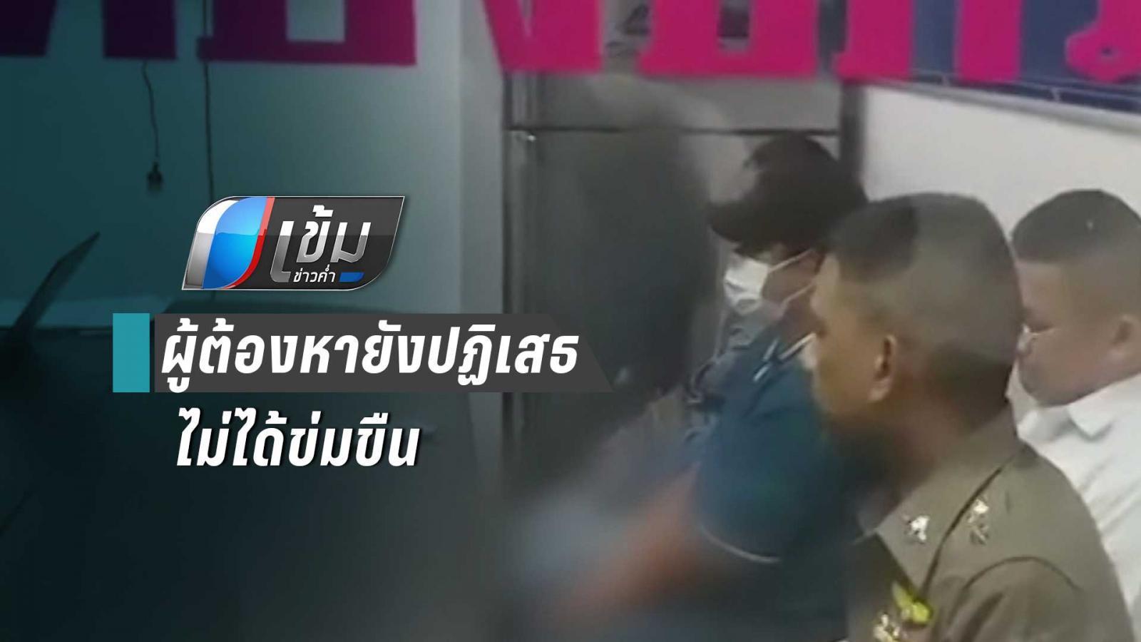 ตำรวจคุมตัวผู้ต้องหาข่มขืนเด็ก 14 ทำแผน เจ้าตัวยังปฏิเสธ