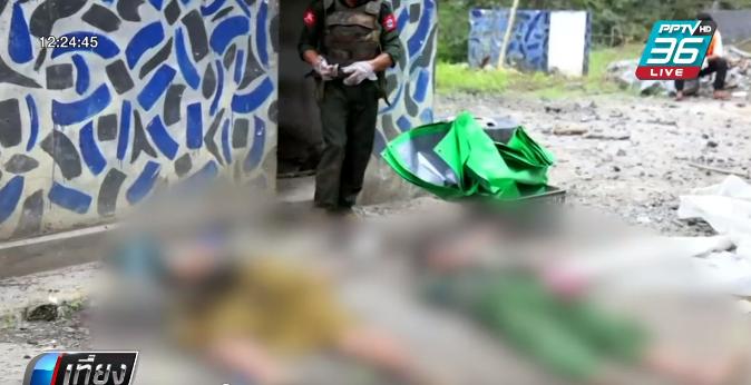 กลุ่มติดอาวุธบุกโจมตีวิทยาลัยทหารเมียนมาร์ ตาย 15 คน