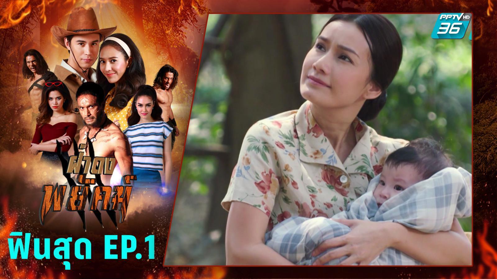 ฟินสุด | นางเอกชื่อ เดือน | ฝ่าดงพยัคฆ์ EP.1 | PPTV HD 36
