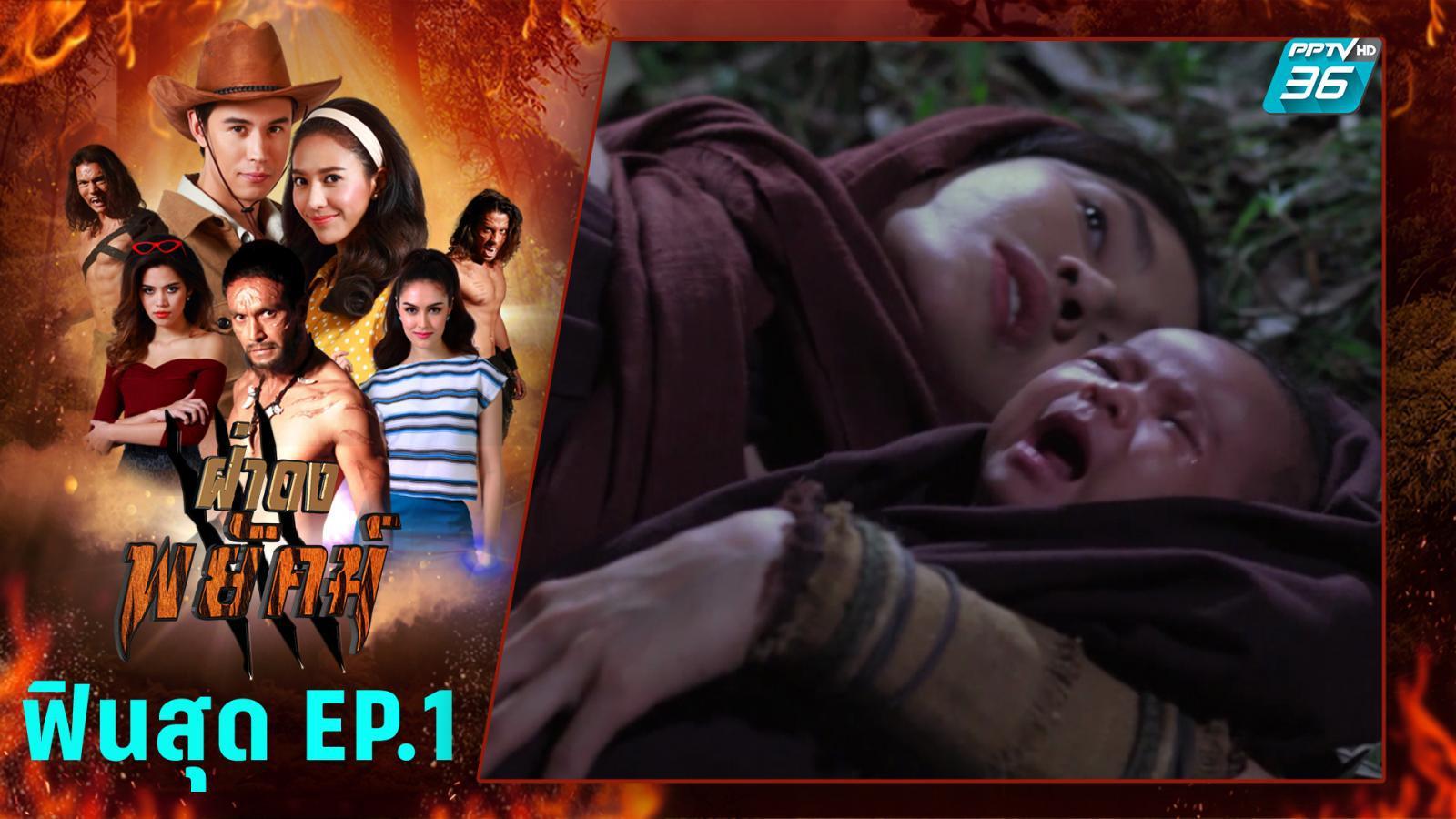 ฟินสุด | ความเชื่อ | ฝ่าดงพยัคฆ์ EP.1 | PPTV HD 36
