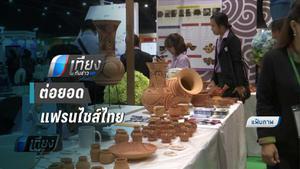 กรมพัฒน์ฯ เร่งต่อยอดแฟรนไชส์ไทยขยายตลาด ตปท.