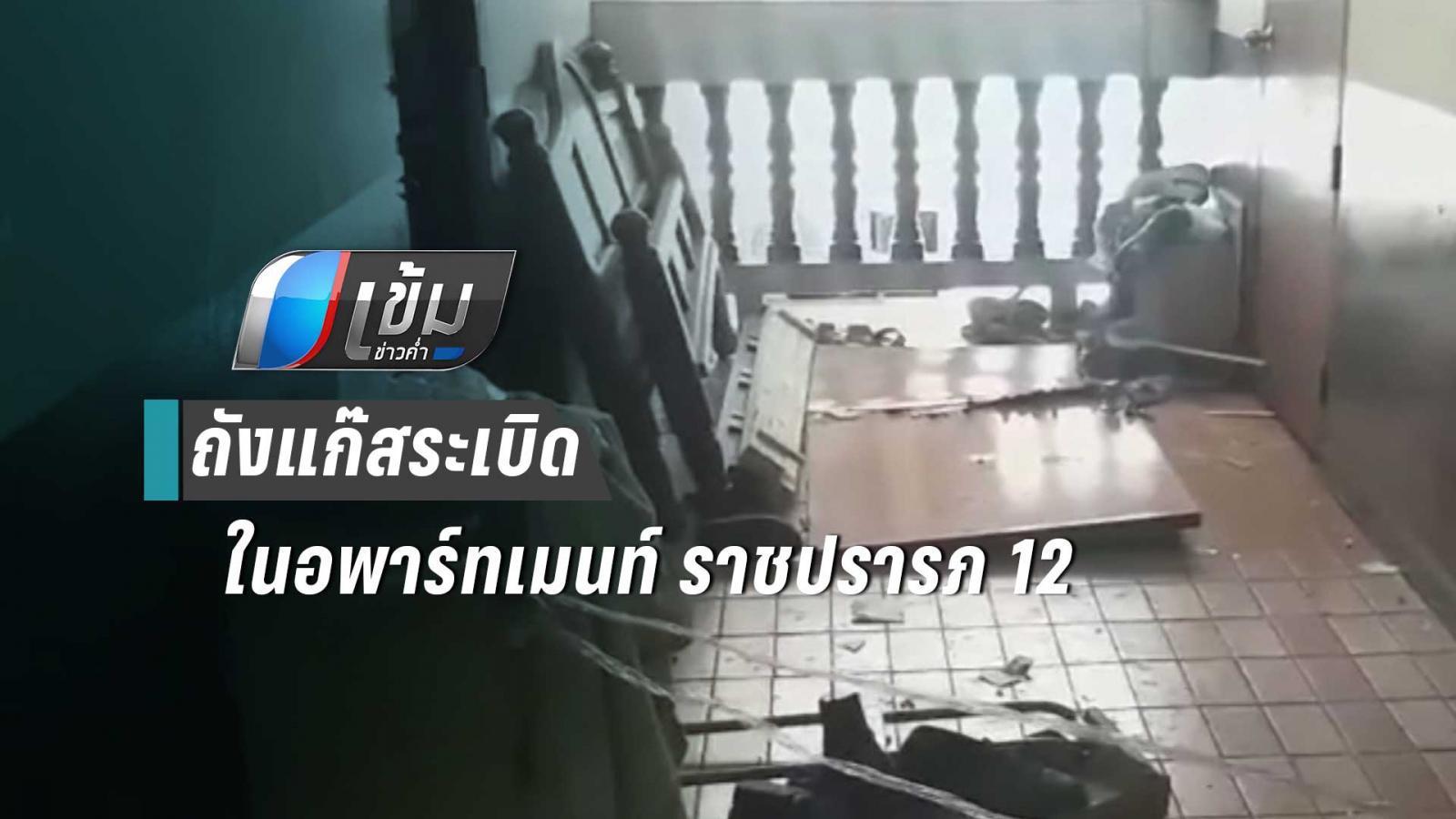 แก๊สระเบิดในอพาร์ตเมนท์ ชาวต่างชาติเจ็บหนึ่ง