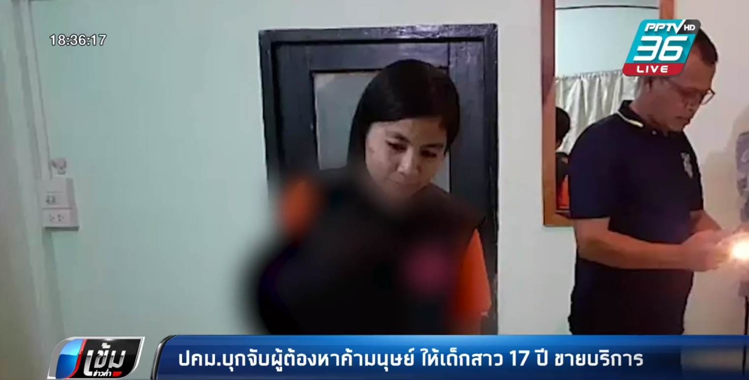 ปคม.บุกจับผู้ต้องหาค้ามนุษย์ ให้เด็กสาว 17 ปี ขายบริการ