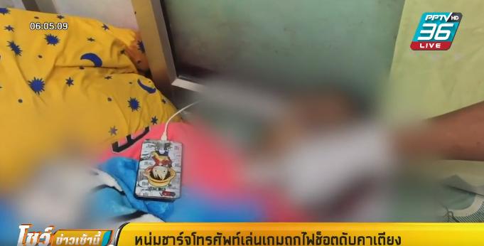 หนุ่มชาร์จโทรศัพท์ เล่นเกมถูกไฟช็อตดับคาเตียง