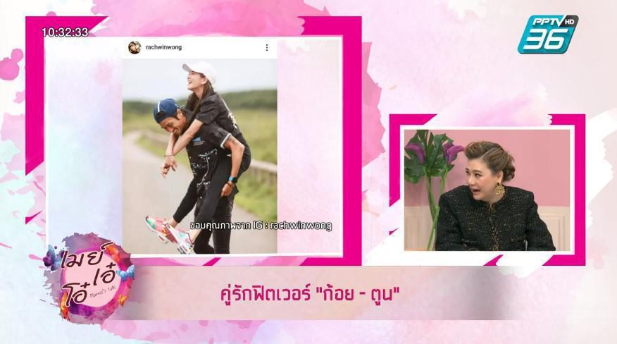 5 คู่รักสุดฮอต กับเทคนิคกระชับรัก ด้วยการออกกำลังกาย