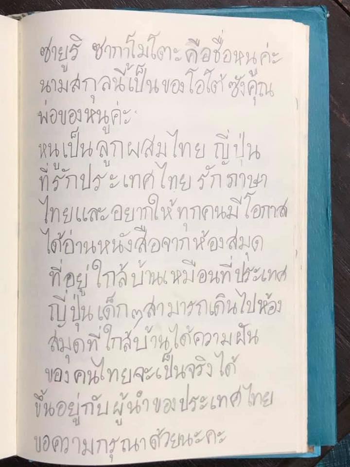 """""""ประยุทธ์"""" ตอบจดหมายจากลูกครึ่งญี่ปุ่น  บอกอยากเห็นเมืองไทยมีห้องสมุดใกล้บ้าน"""