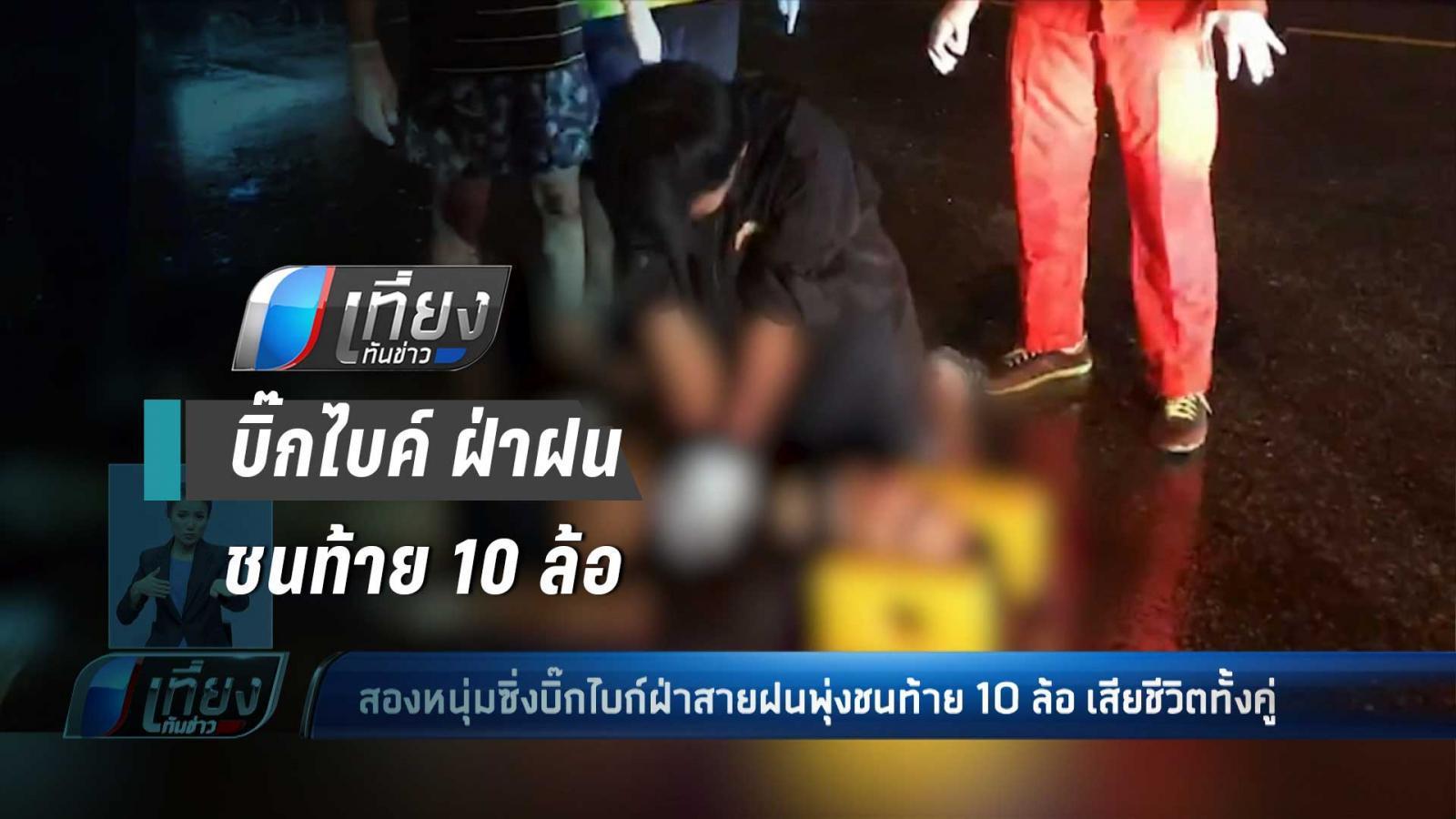 2 หนุ่ม ซิ่งบิ๊กไบก์ ฝ่าฝนพุ่งชนท้าย 10 ล้อ ตายทั้งคู่