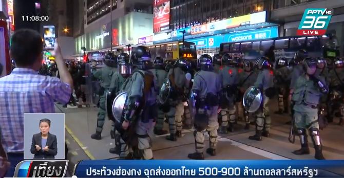ประท้วงฮ่องกง ฉุดส่งออกไทย 500-900 ล้านดอลลาร์สหรัฐฯ