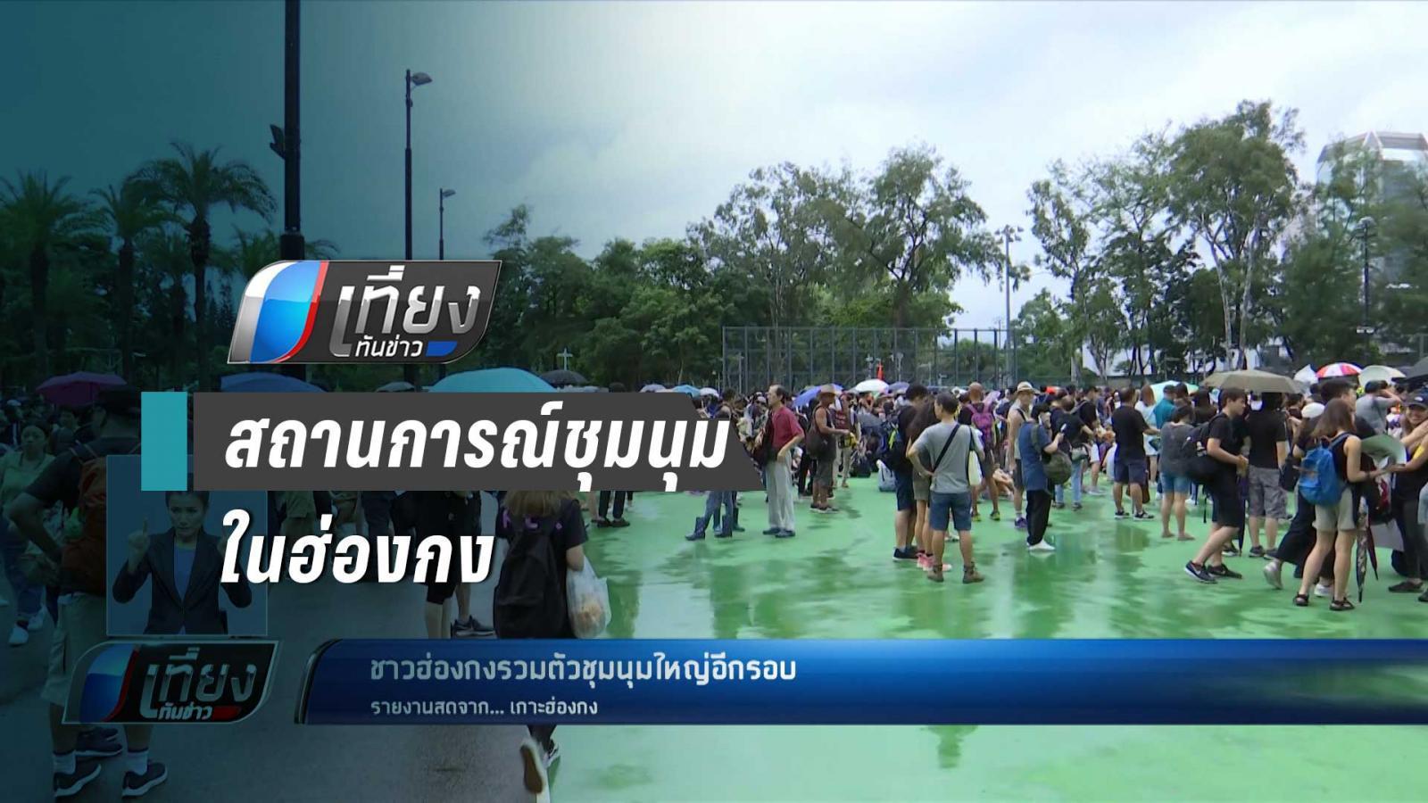 ล่าสุด !! สถานการณ์ชุมนุมในฮ่องกง