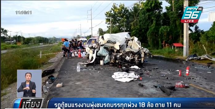 รถตู้ขนแรงงานพุ่งชนรถบรรทุกพ่วง 18 ล้อ ตาย 11 คน