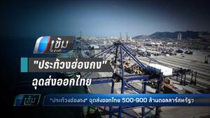 """""""ประท้วงฮ่องกง"""" ฉุดส่งออกไทย 500-900 ล้านดอลลาร์สหรัฐฯ"""