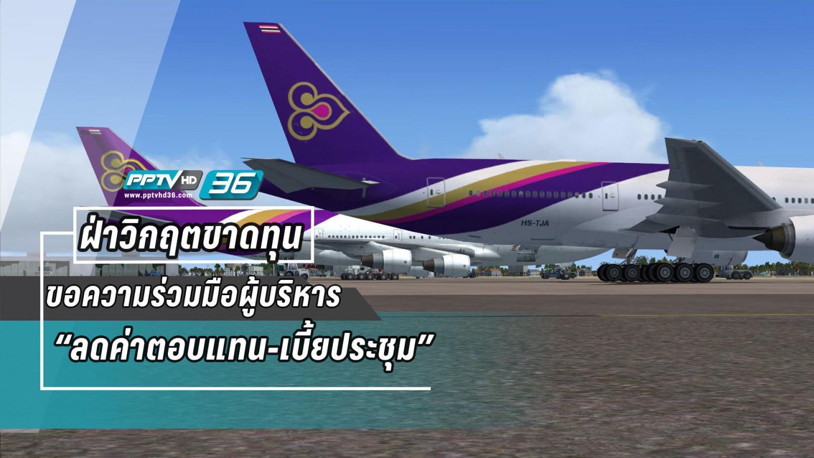 """การบินไทย ขอความร่วมมือผู้บริหาร """"ลดค่าตอบแทน-เบี้ยประชุม"""""""