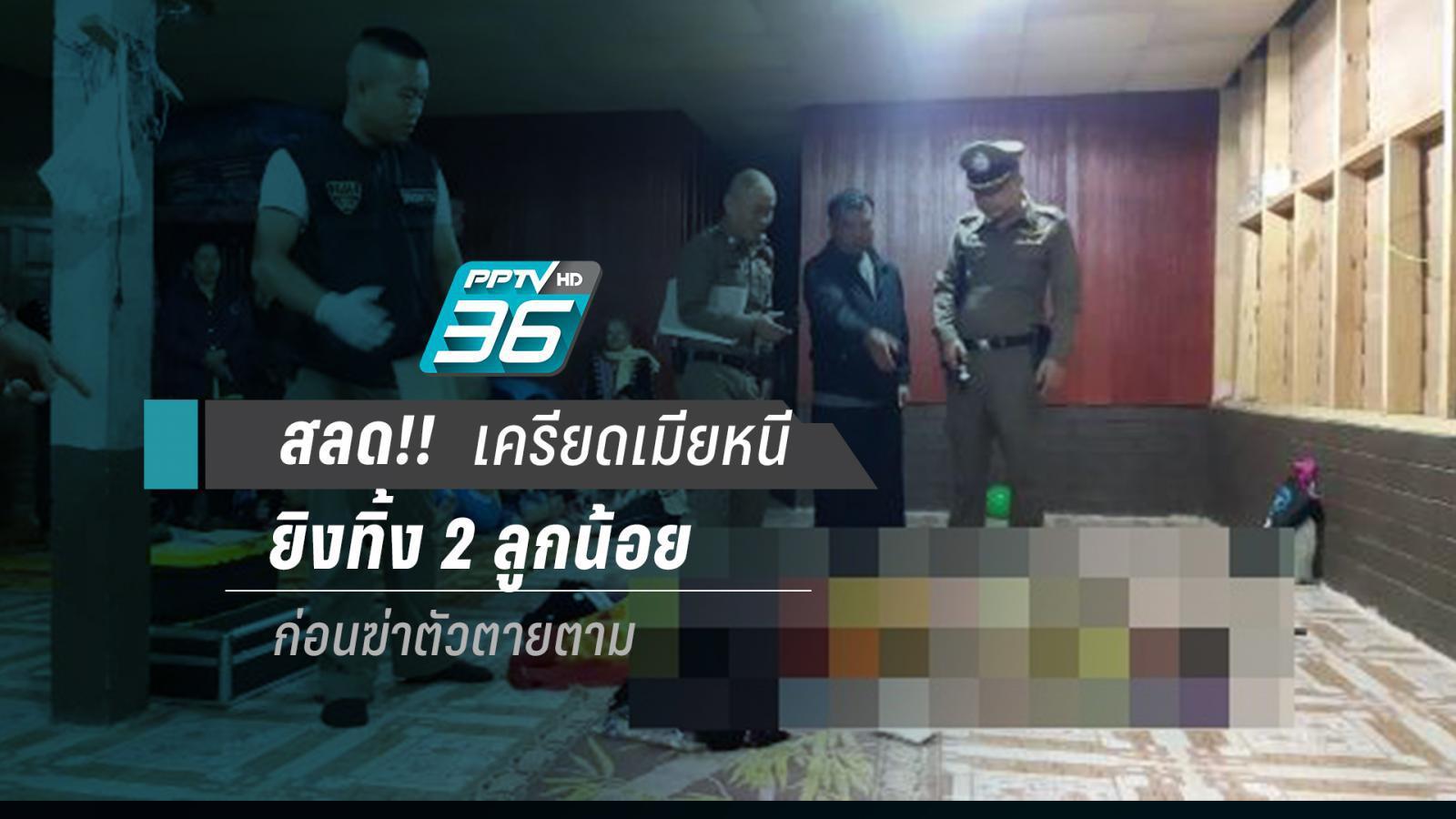 โศกนาฏกรรม  พ่อยิงลูก 2 คนทิ้ง  พร้อมฆ่าตัวตาย หลังเมียหนี
