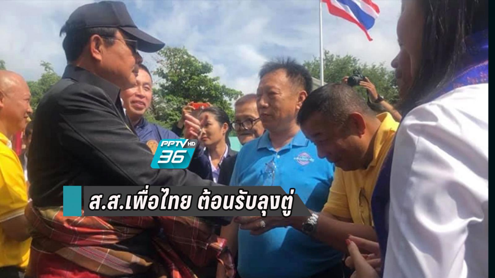 """ส.ส.เพื่อไทย ดอดต้อนรับ""""ลุงตู่"""" ลงพื้นที่สุรินทร์ ลั่น ยกมือให้ล้านเปอร์เซ็นต์ ขออย่ายุบสภา"""