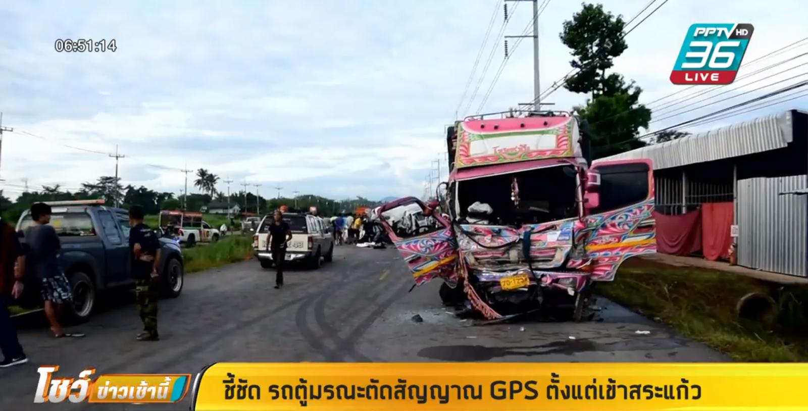 ขนส่ง พบรถตู้มรณะตัด GPS ก่อนเข้าสระแก้ว - วิ่งเร็วเกินกำหนด 6 ครั้ง ใน 3 จังหวัด