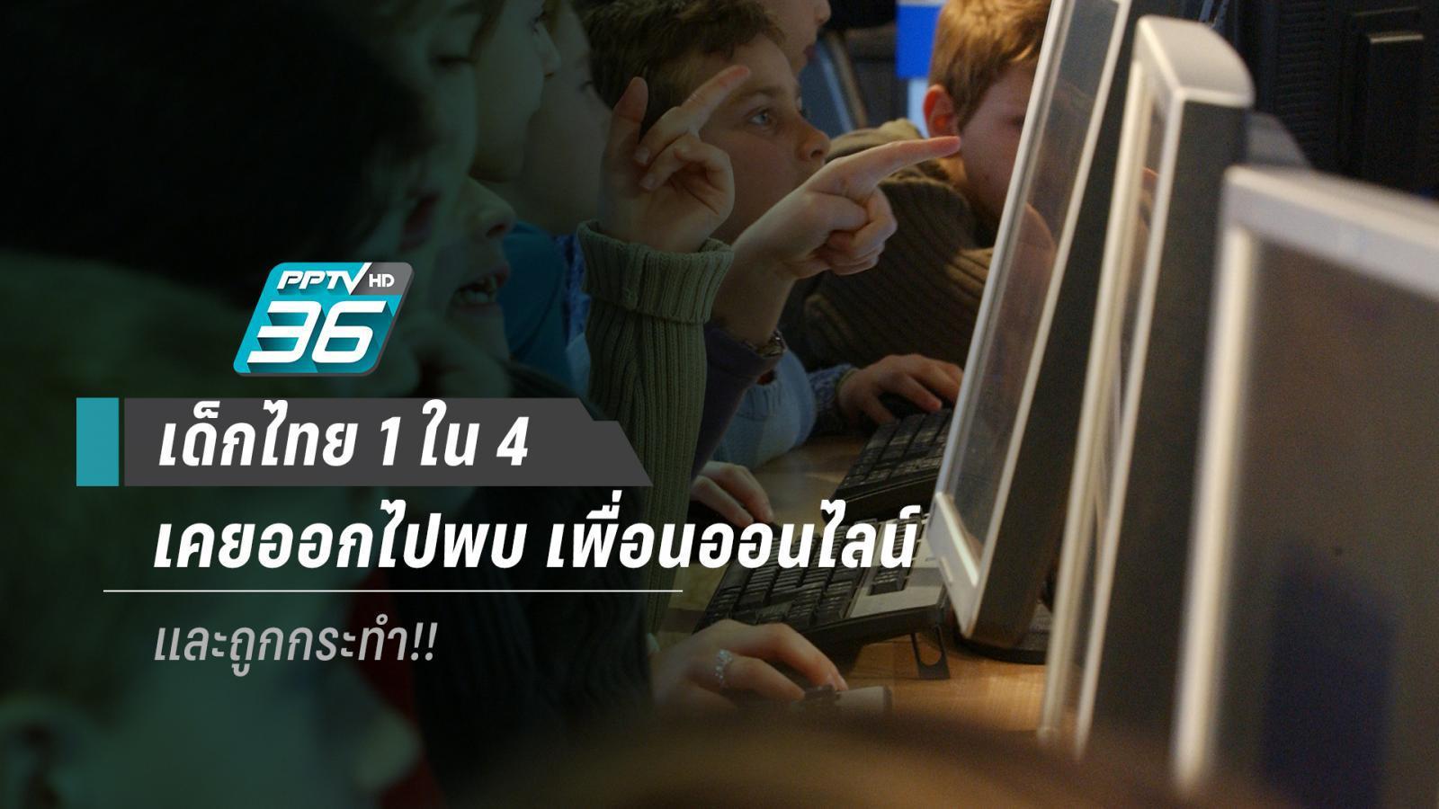 เผยเด็กไทย 1 ใน 4 เคยนัดเจอเพื่อนออนไลน์  และถูกกระทำ!!