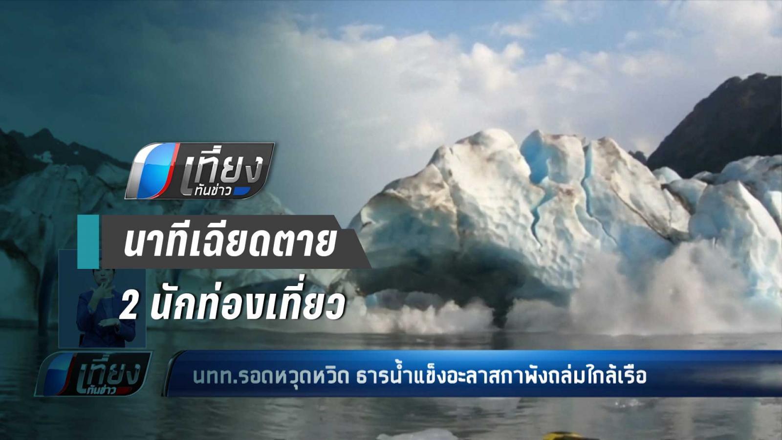 2 นักท่องเที่ยว เฉียดตาย ธารน้ำแข็งถล่ม