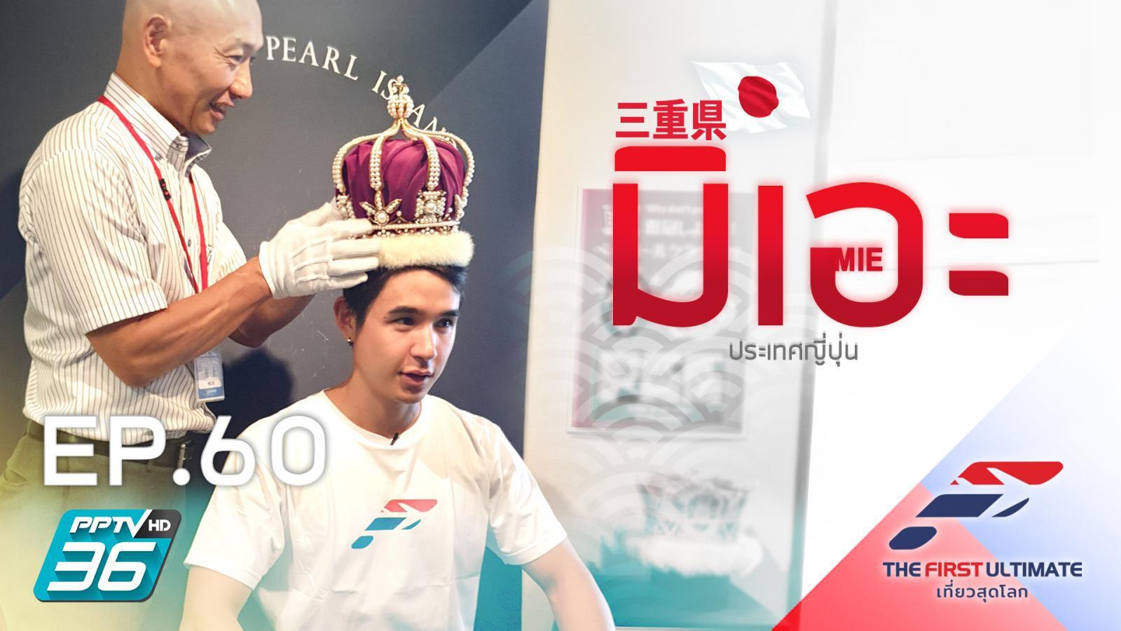 Japan-Mie2019 ตอนที่ 1