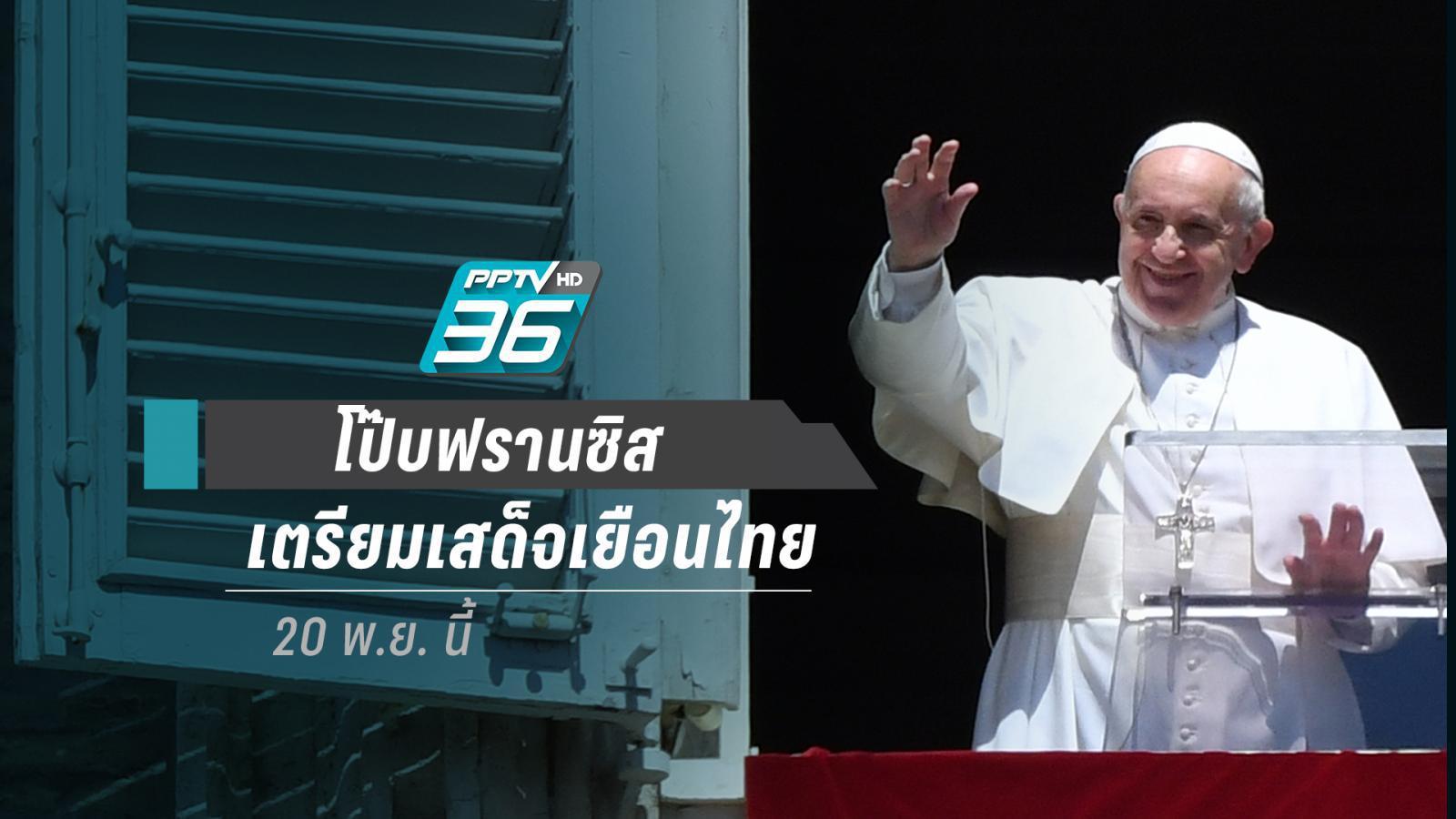 """""""พระสันตะปาปาฟรานซิส"""" เสด็จเยือนไทย 20 พ.ย.นี้ !!"""