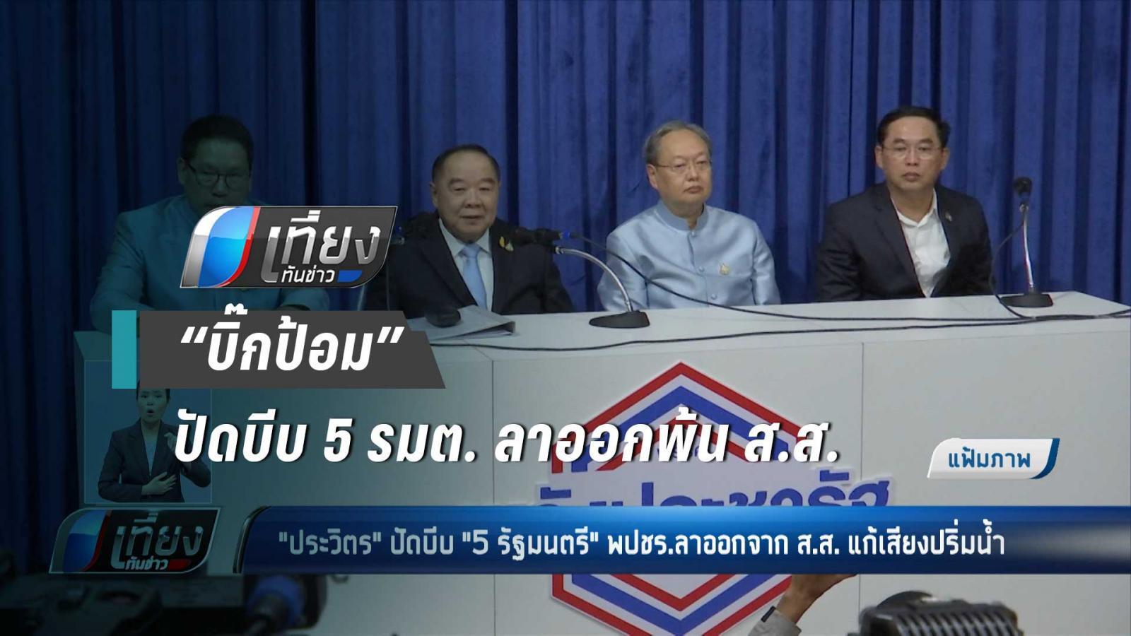 """""""บิ๊กป้อม"""" ปัดกระแสข่าวบีบ 5 รัฐมนตรีไขก๊อกพ้นตำแหน่ง ส.ส. แก้ปัญหาเสียงปริ่มน้ำ"""