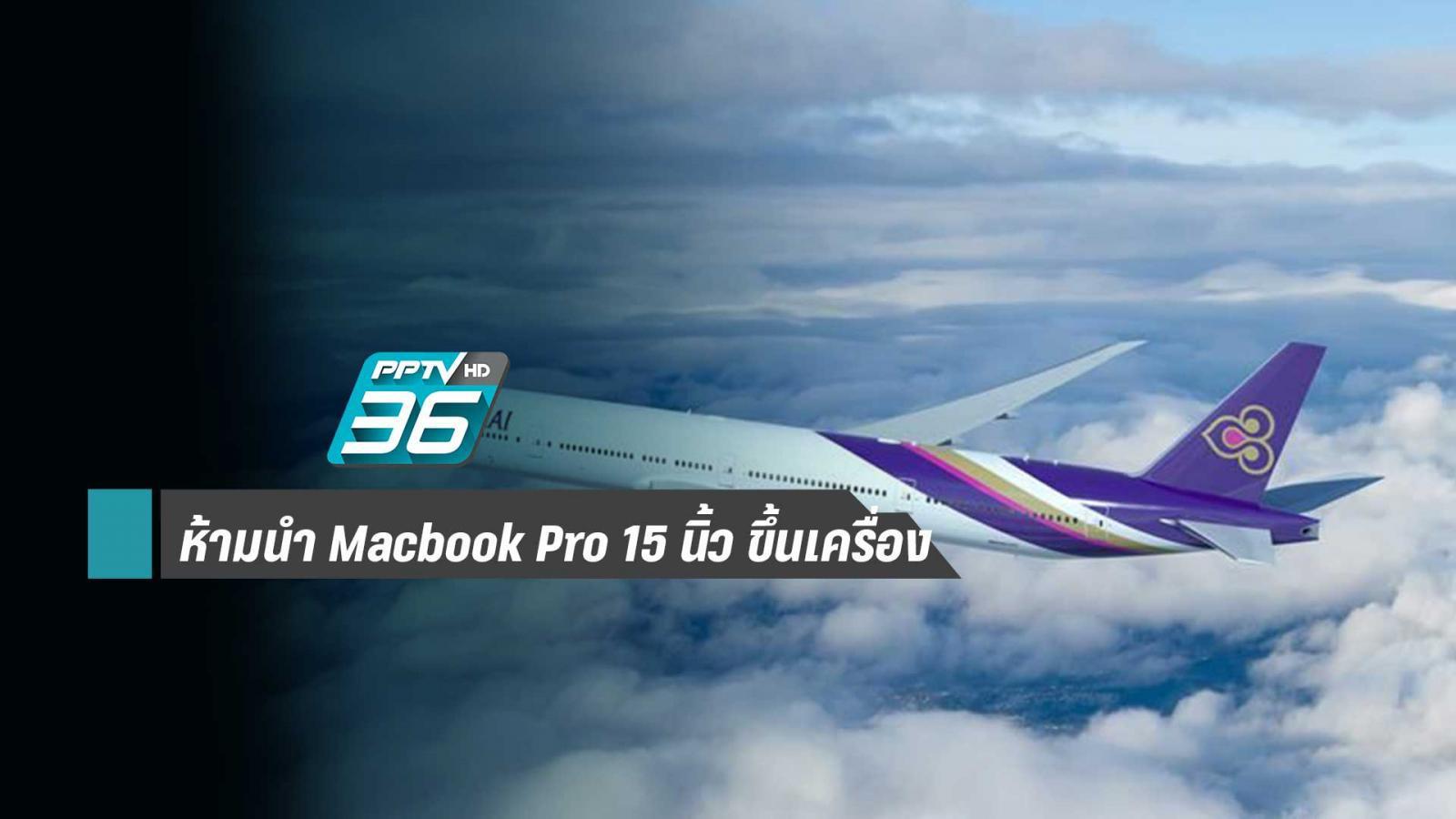 การบินไทยแจ้งห้ามนำ Macbook Pro 15 นิ้ว ขึ้นเครื่อง