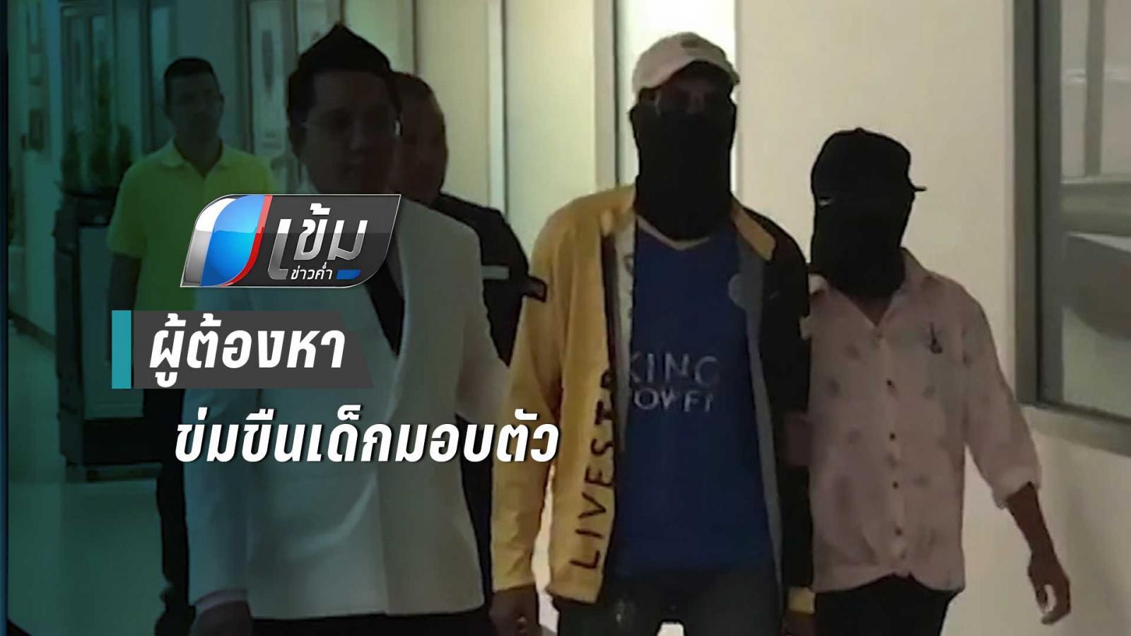 4 ผู้ต้องหาข่มขืนเด็ก 14 ปี มอบตัว ปคม. ปฏิเสธทุกข้อกล่าวหา