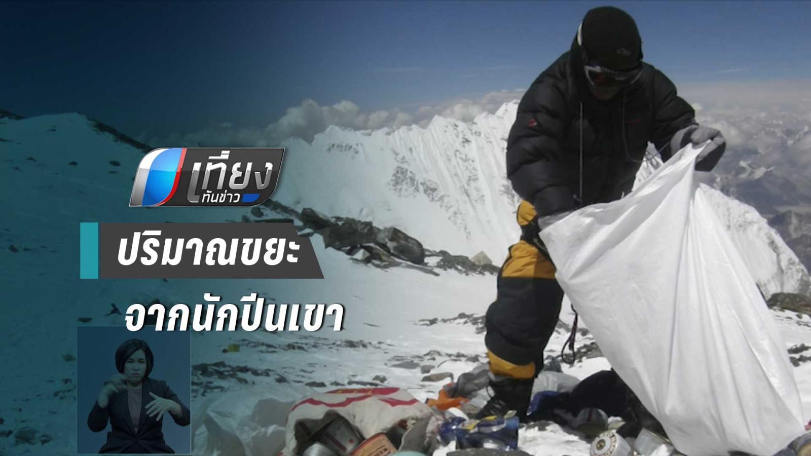 เนปาล เตรียมห้าม ใช้พลาสติกแบบใช้ครั้งเดียวทิ้ง ในเขตเอเวอเรสต์