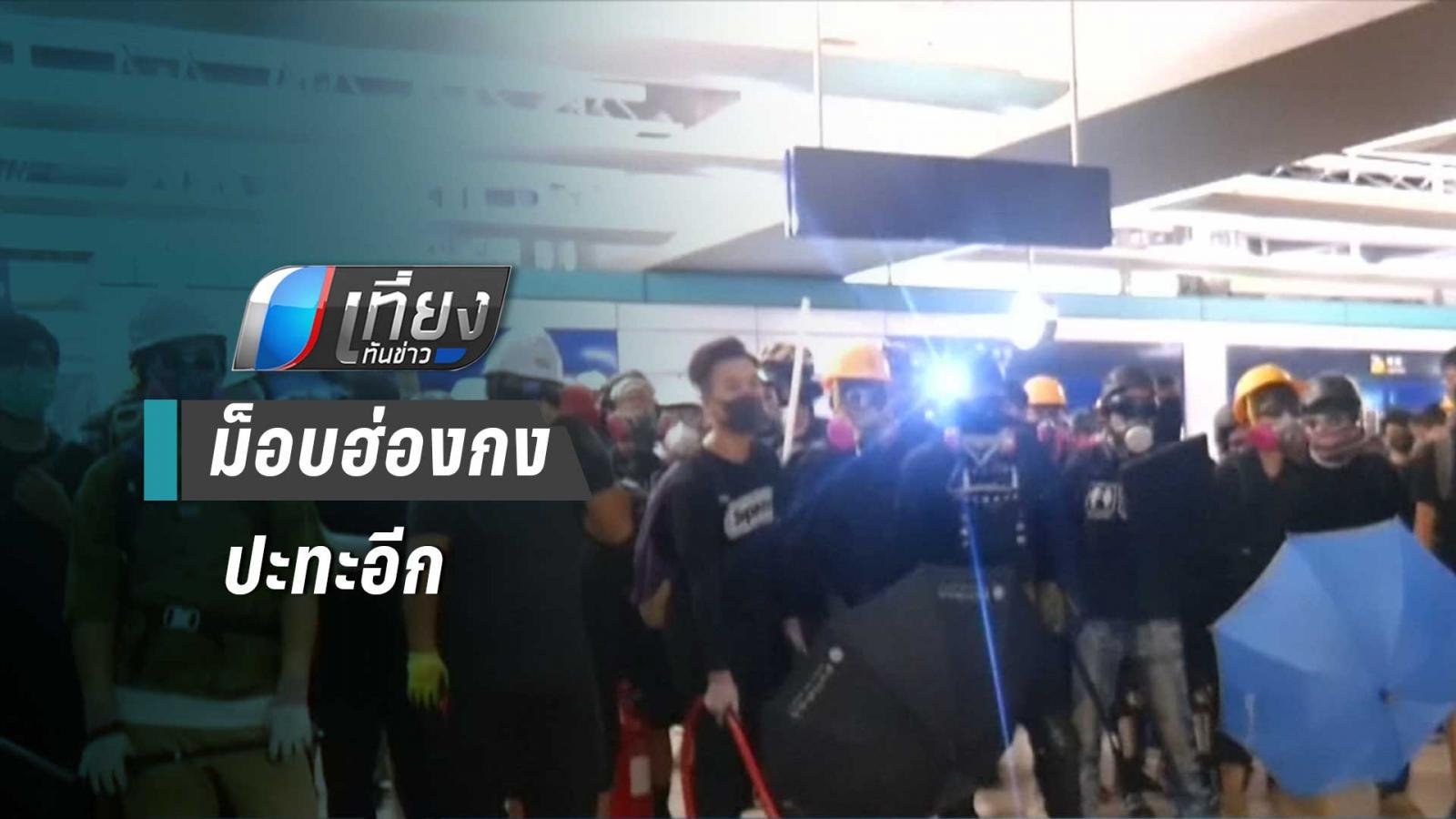 ม็อบฮ่องกง ปะทะเจ้าหน้าที่อีกครั้ง หลังบุกสถานีรถไฟใต้ดิน