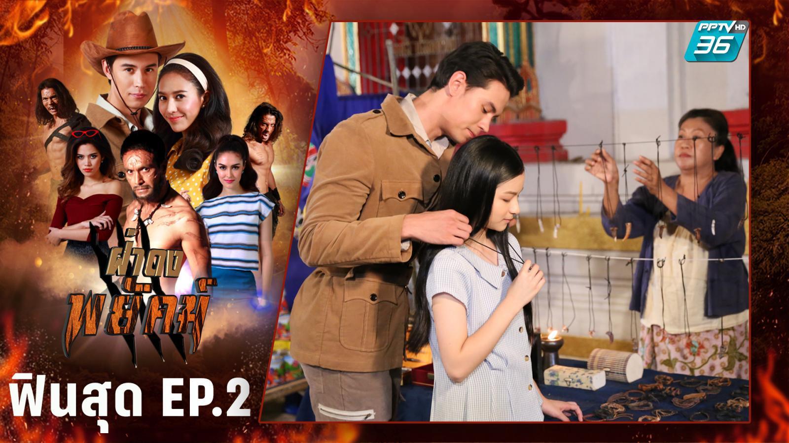 ฟินสุด | ฝ่าดงพยัคฆ์ EP.2 | PPTV HD 36
