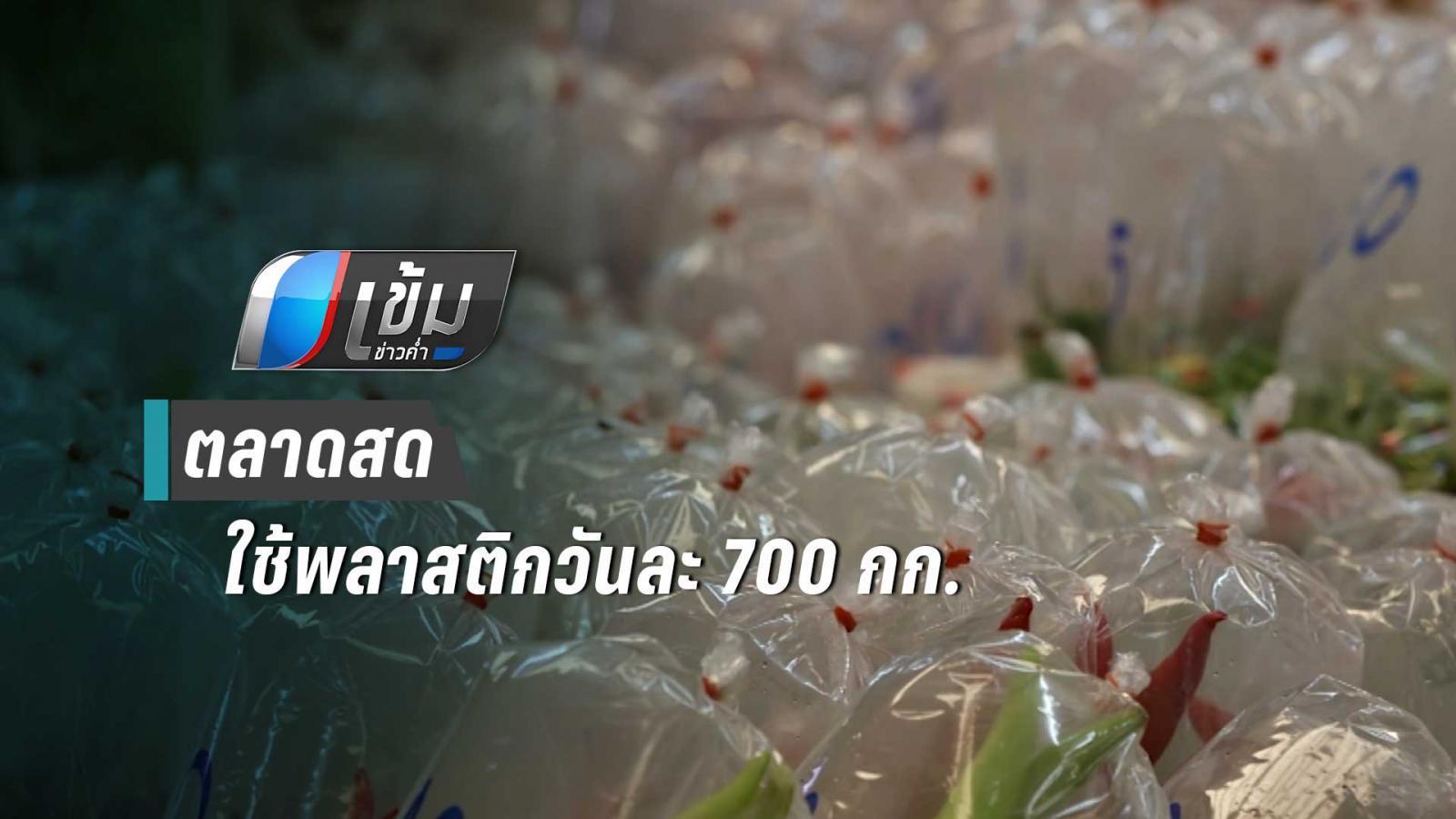 สำรวจตลาดสด 24 ร้านค้า ใช้พลาสติกวันละ 700 กก.