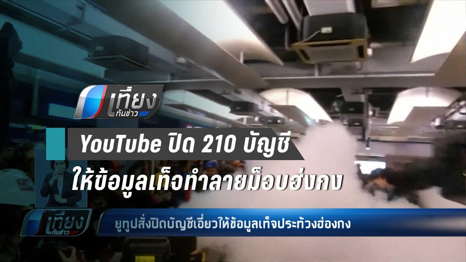 YouTube สั่งปิด 210 บัญชี ให้ข้อมูลเท็จหวังทำลายการประท้วงฮ่องกง