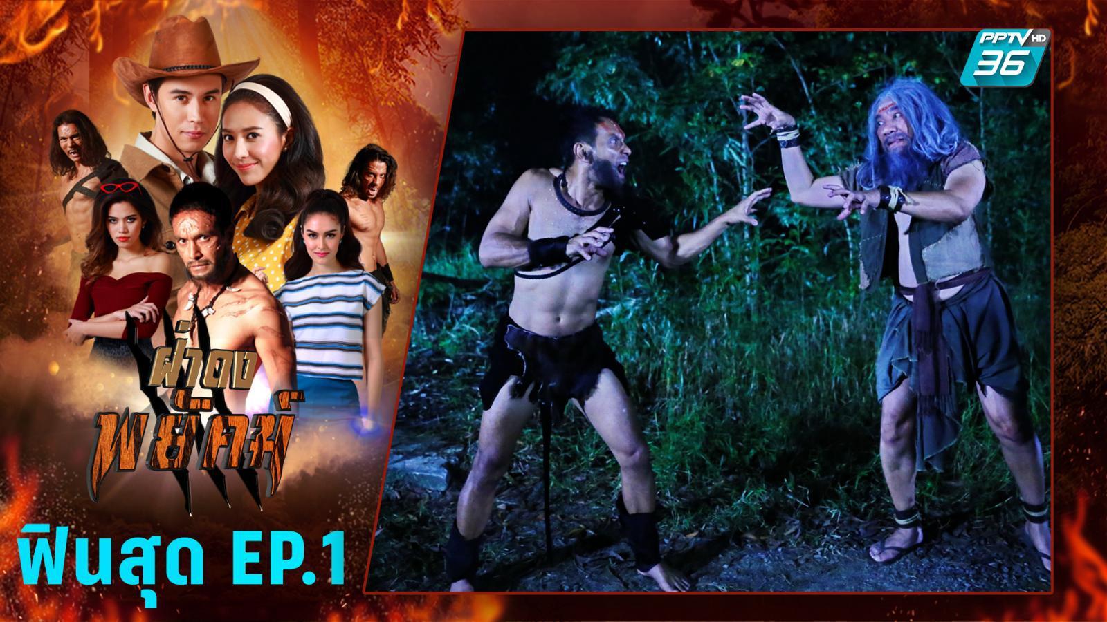 ฟินสุด | ฝ่าดงพยัคฆ์ EP.1 | PPTV HD 36