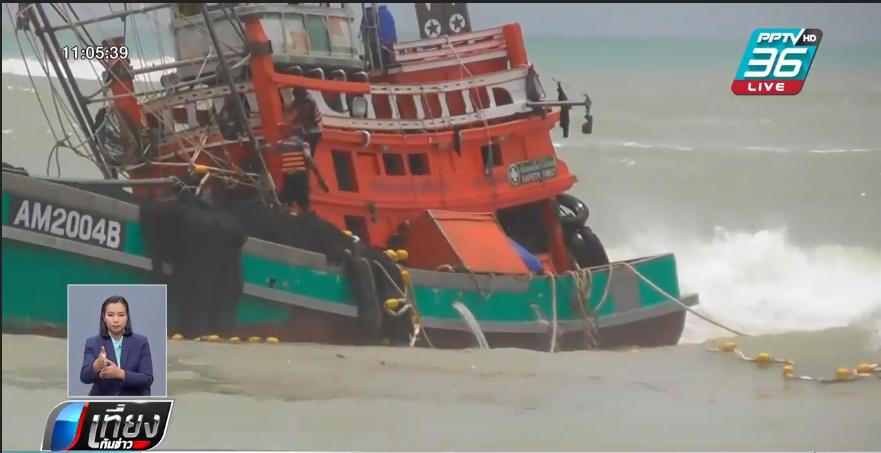 เรือประมงบ้านน้ำเค็ม ติดร่องน้ำเสียหาย
