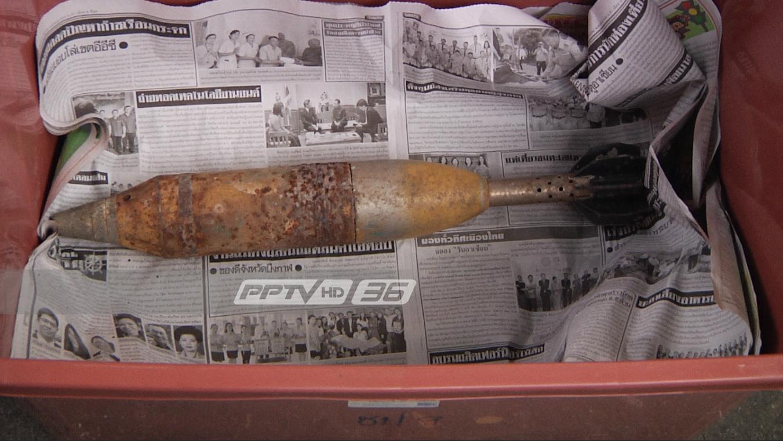 พบลูกระเบิดในบ้านเช่าย่านห้วยขวาง คาดร้านรับซื้อของเก่านำมาตั้งโชว์
