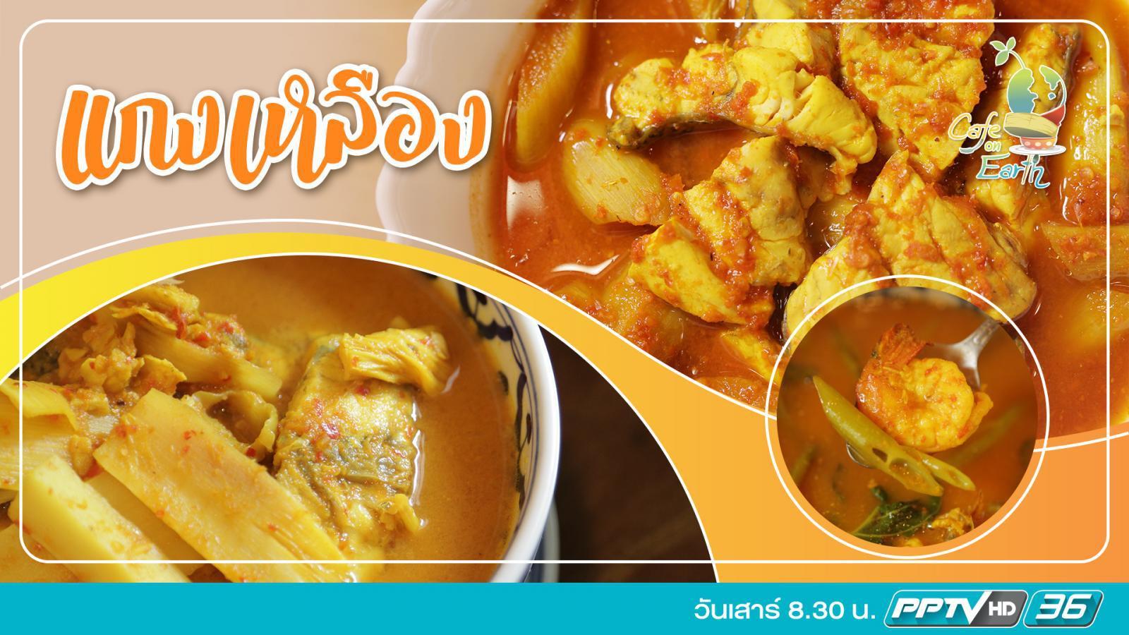 แกงเหลือง - อาหารเด็ดจากปักษ์ใต้