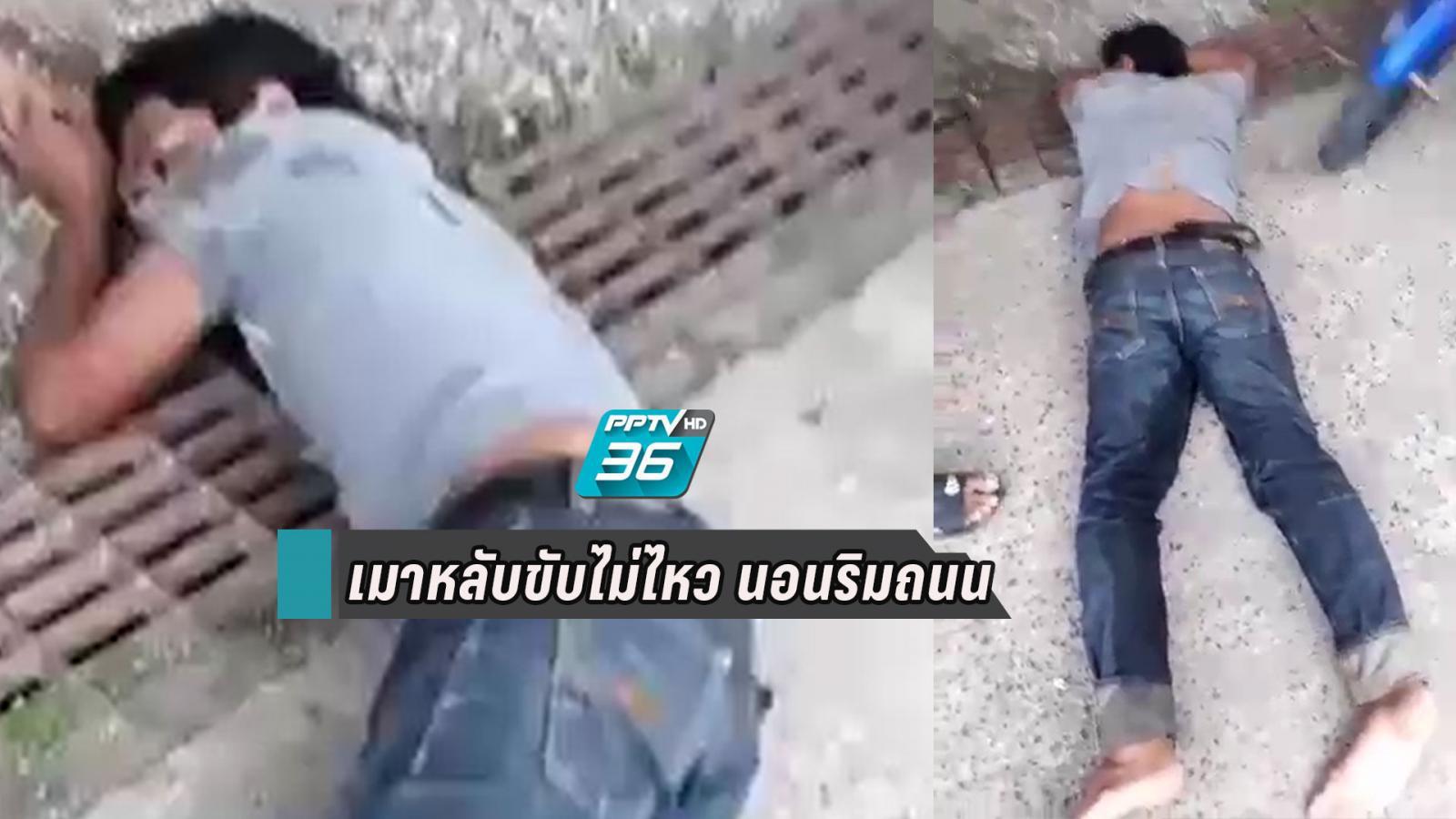 ก๊งเหล้าเมาหนัก จอดหลับริมถนน เดือดร้อนกู้ภัยฯช่วย หวั่นเกิดอันตราย