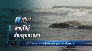 พายุไป๋ลู่ ส่งผลกระทบเรือประมงหยุดหาปลาชั่วคราว