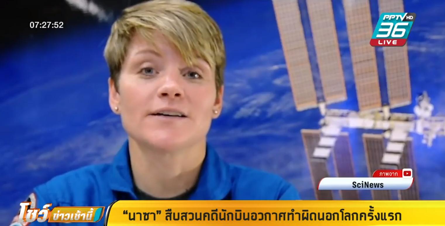 """""""นาซา""""สืบสวนคดีนักบินอวกาศทำผิดนอกโลกครั้งแรก"""