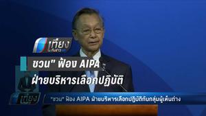 """""""ชวน"""" ฟ้อง AIPA ฝ่ายบริหารเลือกปฏิบัติกับกลุ่มผู้เห็นต่าง"""