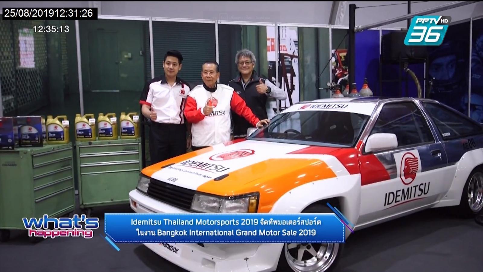 Idemitsu Thailand Motorsports 2019 จัดทัพมอเตอร์สปอร์ต ร่วมงาน Big Motor Sale