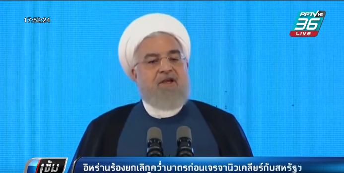 อิหร่าน ร้องยกเลิกคว่ำบาตรก่อนเจรจานิวเคลียร์กับสหรัฐฯ