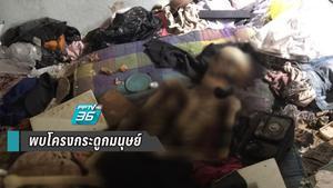พบโครงกระดูกมนุษย์ในบ้านร้างลาดพร้าว 62