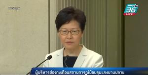 ผู้บริหารฮ่องกง เตือนสถานการณ์ม็อบรุนแรงบานปลาย