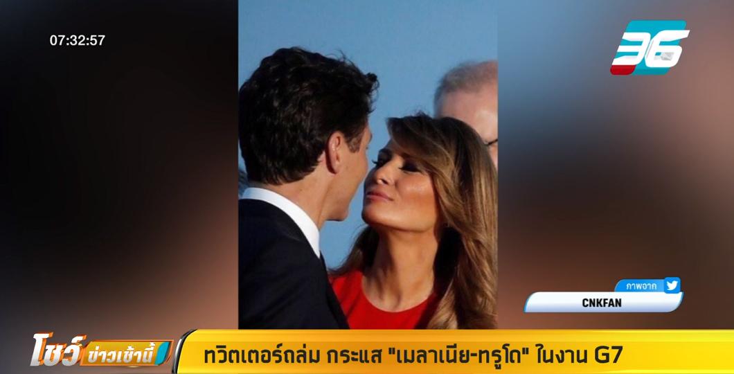"""ทวิตเตอร์ถล่ม กระแส """"เมลาเนีย-ทรูโด"""" ในงาน G7"""