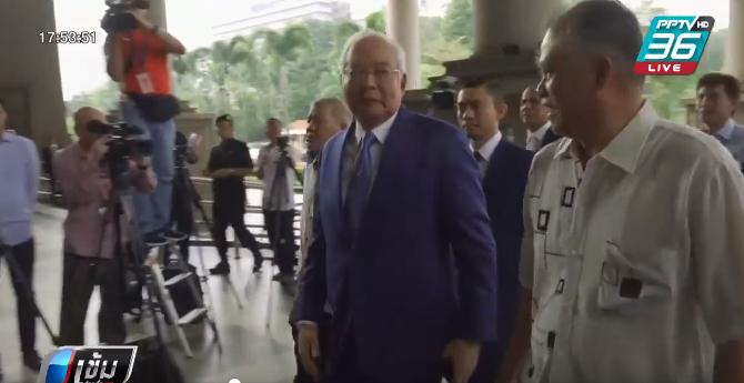 """อดีตนายกฯมาเลเซีย ขึ้นศาลคดีฉ้อโกงกองทุน""""1MDB"""""""