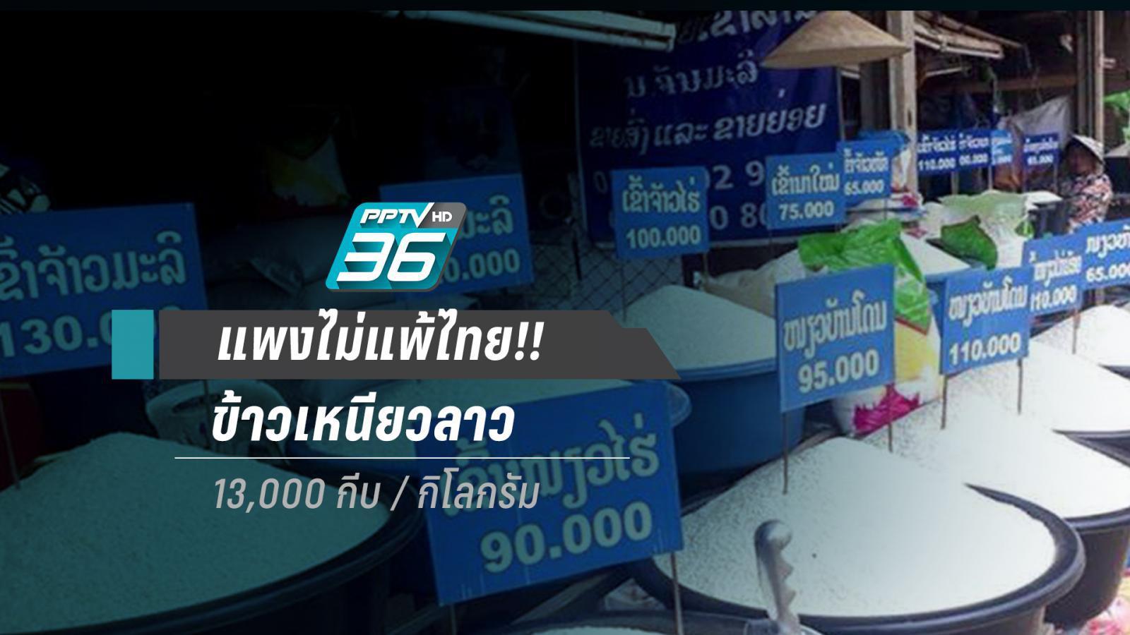 ไม่ใช่แค่ไทย ข้าวเหนียวลาวก็แพง กิโลละ 13,000 กีบ