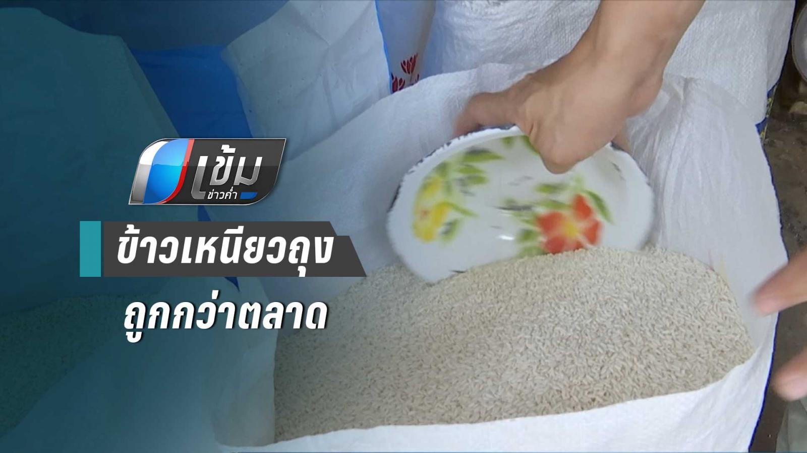 พาณิชย์ออกข้าวเหนียวถุงถูกกว่าตลาด 5-10 บาทต่อกิโลกรัม
